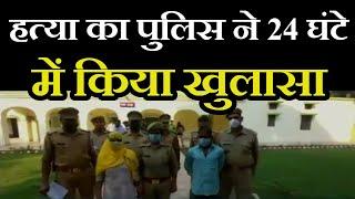 Barabanki News | हत्या का पुलिस ने 24 घंटे में किया खुलासा, महिला और उसके प्रेमी को किया गिरफ्तार