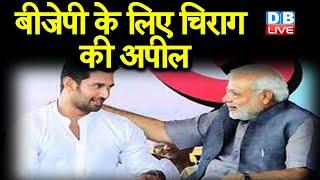 Bihar Election 2020 : BJP के लिए Chirag Paswan की अपील | चिराग ने की बीजेपी को वोट की अपील | #DBLIVE
