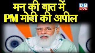 Mann ki Baat  में PM Modi की अपील | त्योहारों पर मर्यादा की अपील |#DBLIVE