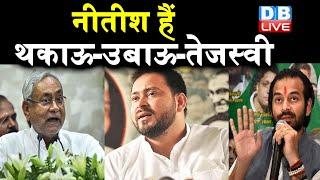 Bihar Election 2020 : Nitish Kumar हैं थकाऊ - उबाऊ -tejashwi yadav | तेजस्वी का युवा कार्ड !