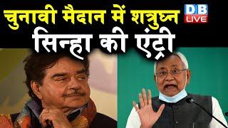 चुनावी मैदान में Shatrughan Sinha की एंट्री | बेटे के लिए वोट मांगने निकले Shatrughan Sinha |#DBLIVE