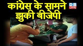 BJP नेता ने कांग्रेस के सामने टेके घुटने |Congress के सामने झुकी BJP | Madhya pradesh news | #DBLIVE