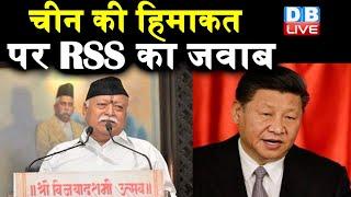China की हिमाकत पर RSS का जवाब | Mohan Bhagwat ने China को घेरा |#DBLIVE