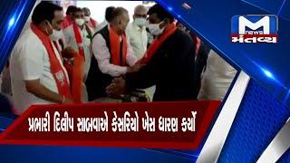 પાસના પ્રભારી દિલીપ સાબવાએ કેસરિયો ખેસ ધારણ કર્યો | BJP |