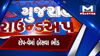 Gujarat Roundup ( 25/10/2020) Mantavyanews