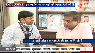 CG News || JCCJ State President Amit Jogi, INH 24x7 पर बोले- मेरे पिता के खिलाफ हो रही बयानबाजी