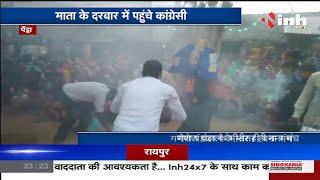 Chhattisgarh News || Marwahi By-Elections - भगवान भरोसे नेतागण, माता के दरबार में पहुंचे कांग्रेसी