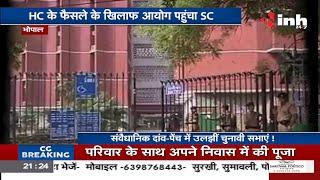 Madhya Pradesh News || Gwalior चंबल में रैली-सभाओं पर बंदिश