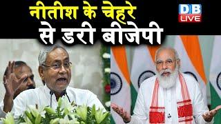 Nitish Kumar के चेहरे से डरी BJP | BJP के विज्ञापन से नीतीश गायब |#DBLIVE
