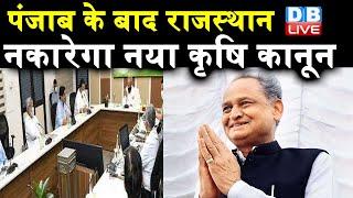 पंजाब के बाद राजस्थान नकारेगा नया कृषि कानून | फिर शुरु होगा राजस्थान विधानसभा सत्र |#DBLIVE