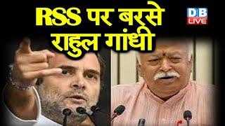 RSS पर बरसे Rahul Gandhi  | सच्चाई से डर रहे हैं Mohan Bhagwat |#DBLIVE