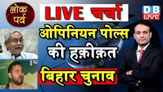 Bihar Election 2020 | बिहार चुनाव पर विशेष चर्चा | Opinion polls of Bihar chunav | #DBLIVE