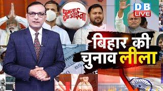 News of the week | बिहार की चुनावलीला | Bihar Election 2020 | Mehbooba Mufti |#GHA | #DBLIVE