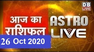 26 Oct 2020 | आज का राशिफल | Today Astrology | Today Rashifal in Hindi | #AstroLive | #DBLIVE