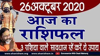 Gurumantra 26 October 2020 Today Horoscope || 3 राशियां वाले सावधान रहें || करें ये उपाय