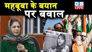 Mehbooba Mufti के बयान पर बवाल | Mehbooba Mufti News in Hindi | #DBLIVE