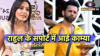 Bigg Boss 14: Rahul Vaidya Ke Support Me Aayi Kamya Punjabi, Kya Boli Kamya? | BB 14 Update