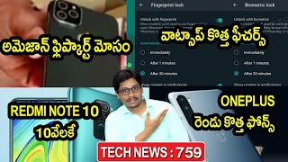 TechNews In Telugu 759:Redmi note 10,Samsung Tab A7,S20 FE,Oneplus Nord N10,amazon iphone fraud,poco