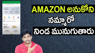 Amazon Web orders  awo  Fake and Scam Telugu || నమ్మారో అంతే