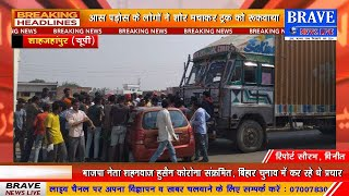 #Katra : तेज रफ्तार ट्रक को ओवरटेक करते समय ट्रक ने कार को खदेड़ा, बड़ा हादसा होते-होते बाल-बाल बचा