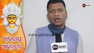 Dussehra Wishes | Sj. Pradeep Majhi, EX-MP | Sr. Congress Leader