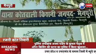 पुलिस अधीक्षक अजय पांडेय के कुशल नेतृत्व में ऑनर किलिंग की घटना का पुलिस ने किया खुलाशा..