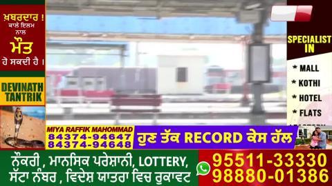 Breaking : Rail विभाग का बड़ा फैसला,फिर रोकी गई Punjab में माल गाड़ियों की Entry