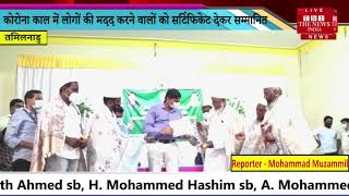 Tamil Nadu News // Corona काल में लोगों की मदद करने वालों को certificate देकर सम्मानित