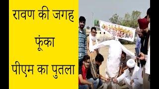 पंजाब और हरियाणा में पीएमका फूंकापुतला जानिए क्यों ? # देखिये ANV NEWS पर