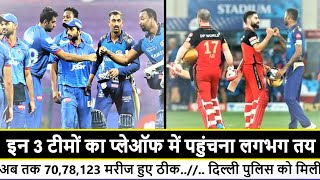 IPL 2020 breaking news