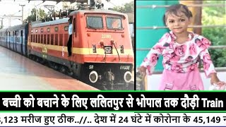 3 साल की बच्ची का kidnap, बचाने के लिए Lalitpur से Bhopal तक नॉनस्टॉप दौड़ी Train