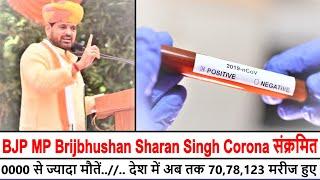 Gonda // BJP MP Brijbhushan Sharan Singh Corona संक्रमित
