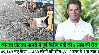 Coal Scam // कोयला घोटाला मामले में पूर्व केंद्रीय मंत्री Dilip Ray को 3 साल की जेल
