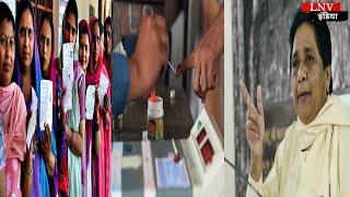 बिहार चुनाव: पहले चरण के प्रचार का आज अंतिम दिन, मायावती ने वोटरों से की ये अपील..