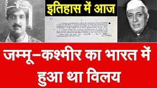 जम्मू-कश्मीर बना था भारत का हिस्सा, हरि सिंह ने किया था विलय के कागज पर दस्तखत