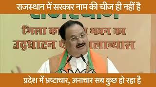 राजस्थान में सरकार नाम की चीज ही नहीं है, वहां भ्रष्टाचार और अनाचार ही सब कुछ है: श्री जे पी नड्डा