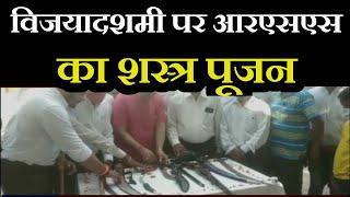 Jhansi News | विजयादशमी पर RSS  का शस्त्र पूजन,कार्यक्रम में पूर्व मंत्री Ravindra Shukla रहे मौजूद