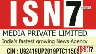 गाजियाबाद से संवाददाता  फरीन के साथ देखिए बड़ी खबर..ISN7