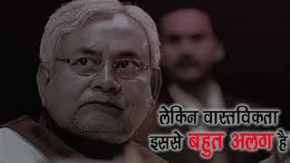 जदयू-बीजेपी के कुशासन राज ने  महिलाओं और बच्चों को असुरक्षित किया है