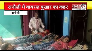 सनौली में वायरल बुखार का कहर, एक महीने में 10 लोगों की हुई मौत