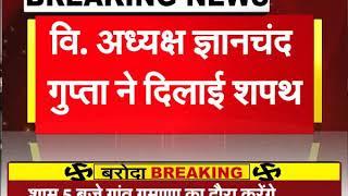 कोविड-19 के निर्देशों को लेकर विस अध्यक्ष ज्ञानचंद गुप्ता ने सचिवालय के कर्मचारियों को दिलाई शपथ