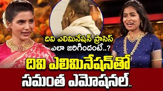 Samantha Gets Emotional Over Divi Vadthya Eliminated From Bigg Boss 4 Telugu | Top Telugu TV