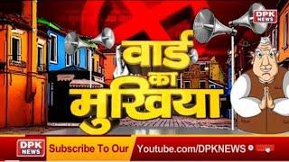 DPK NEWS |वार्ड का मुखिया | कांग्रेस पार्षद प्रत्याशी,हिम्मत सिंह खाचरियावास,वार्ड नंबर 39
