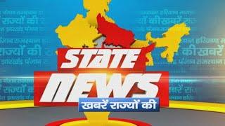 DPK NEWS || STATE NEWS || देखिये आज की तमाम बड़ी खबरे || 26.10.2020