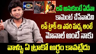 Bigg Boss 4 Kumar Sai Revealed Unknown Facts About Love Story | Exclusvie Interview | Monal | Akhil