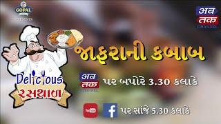 Abtak Delicious Rasthal | Jafarani Kebab | Episode-131 | Abtak Special