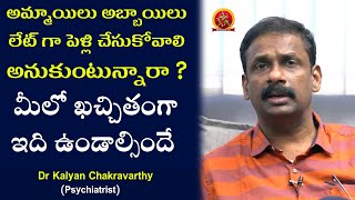 Boys & Girls Who Want To Get Married Late Should Know These | Psychiatrist Dr Kalyan Chakravarthy