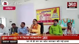 स्योहारा—भारतीय जनता पार्टी की बैठक का आयोजन