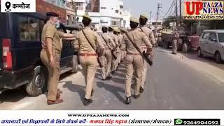 कन्नौज में मिशन शक्ति के तहत महिला पुलिस कर्मियों ने निकाला मार्च