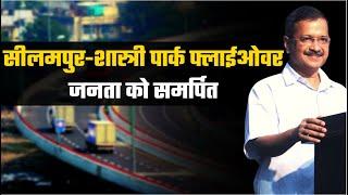 Arvind Kejriwal का Delhi की जनता को तौहफा | Seelampur-Shastri Park Flyover जनता को समर्पित